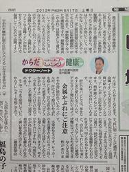 京都新聞 平成25年8月17日(土)